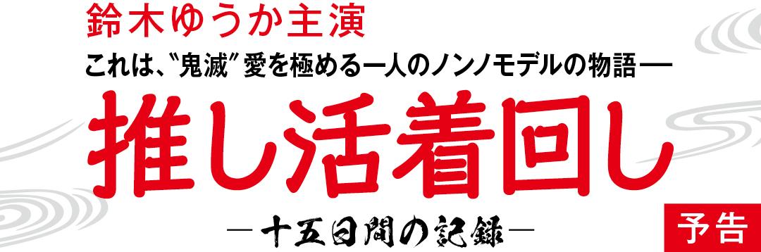 """鈴木ゆうか主演 これは、""""鬼滅""""愛を極める一人のノンノモデルの物語-推し活着回し-十五日間の記録- 予告"""