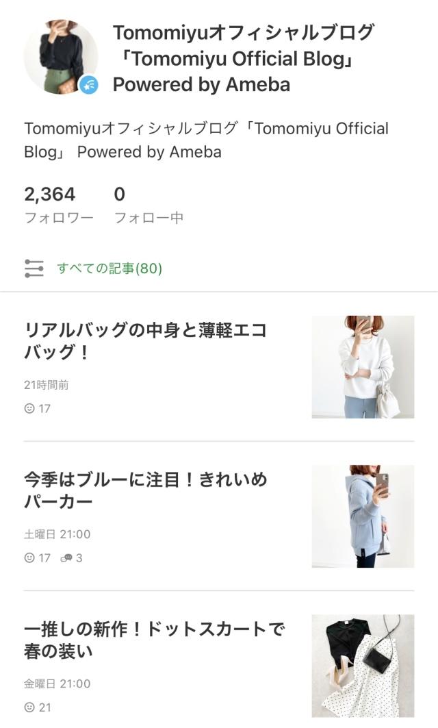 白シャツ×異素材mixスカートできれいめスタイル【tomomiyuコーデ】_1_9