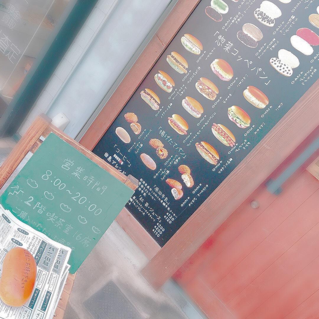 ☃︎たかがコッペパン?されどコッペパン♡吉祥寺の可愛いコッペパン屋さん☃︎_1_2