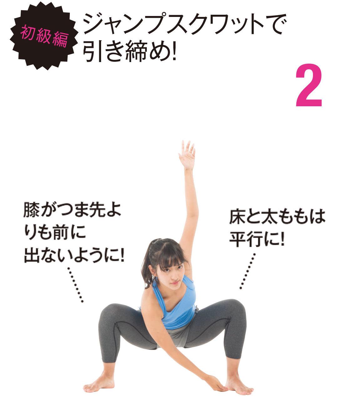 太もも痩せしたい! 1畳スペースでできる簡単筋トレをAYAさんが伝授♡ _1_2-2