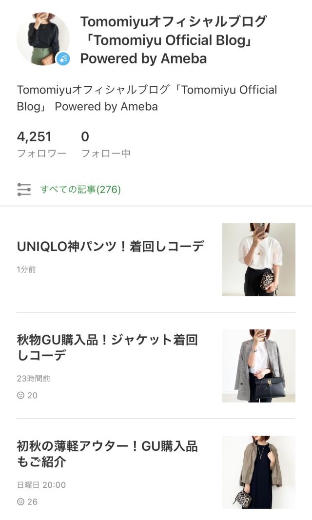 UNIQLO神パンツ!着回しスタイル【tomomiyuコーデ】_1_12