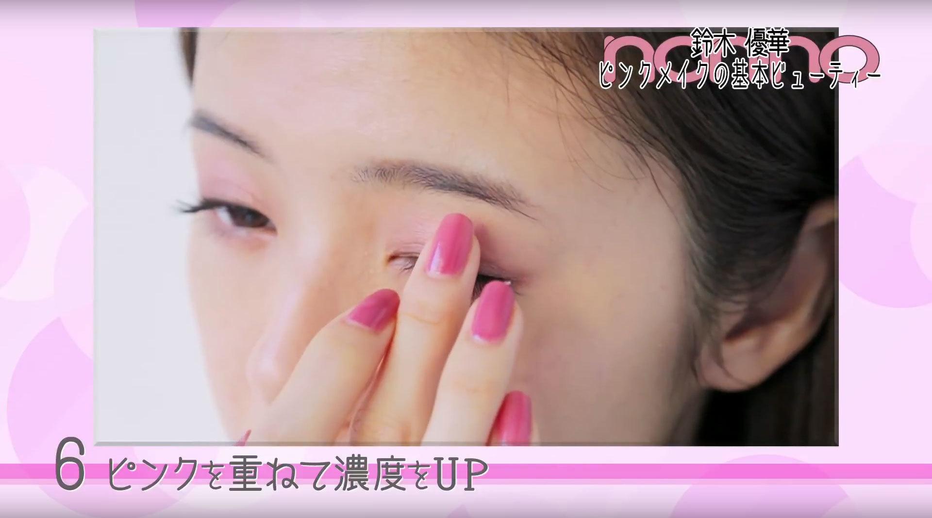 春一番♡ 基本のピンクメイクが動画でよーくわかる!【可愛いの基本Beauty】_1_1-6