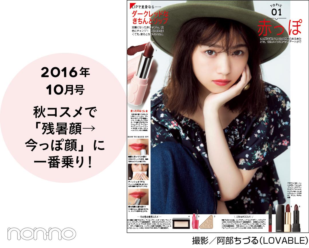 2016年10月号 秋コスメで「残暑顔→今っぽ顔」に一番乗り!