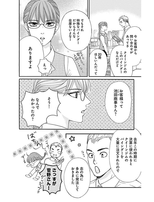 乙女椿は笑わない 漫画試し読み14