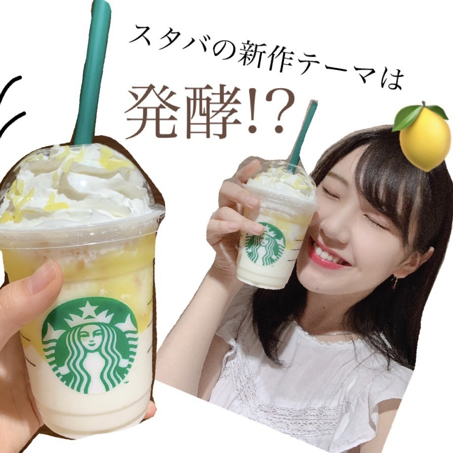 【スタバ】初!!私の好きなスタバドリンク3つ!!_1_2