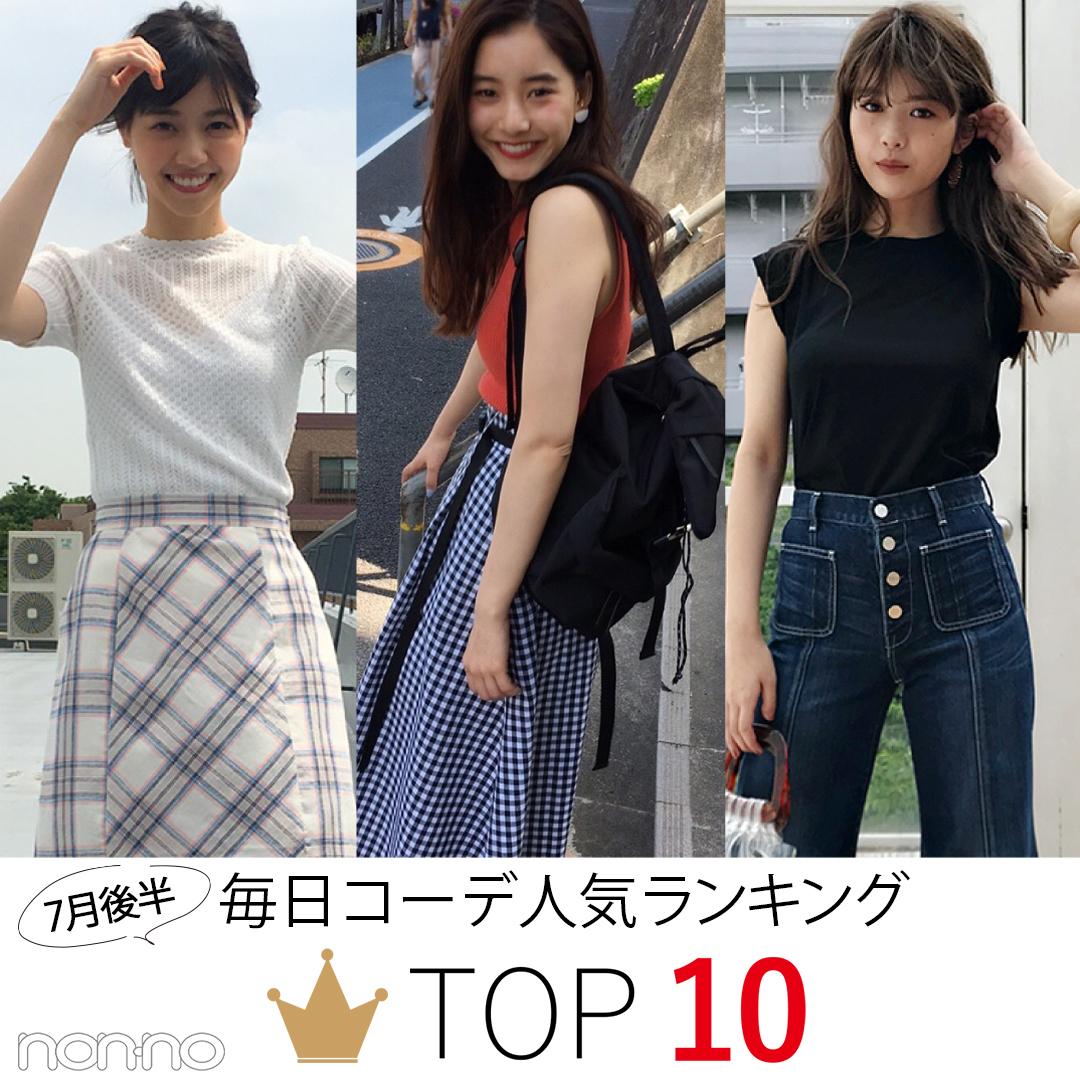 先週の人気記事ランキング WEEKLY TOP 10【7月29日~8月4日】_1_4-4