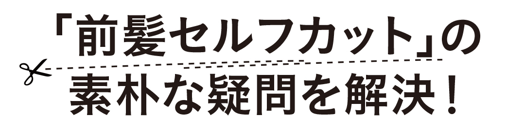 「前髪セルフカット」の素朴な疑問を解決!