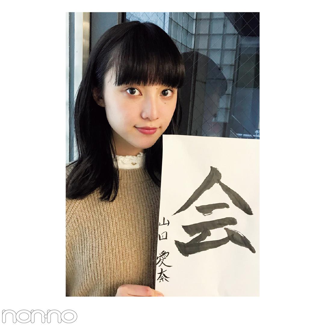 新木優子の2017年の漢字&2018年の抱負★Models' Clipまとめ★④_1_1-2