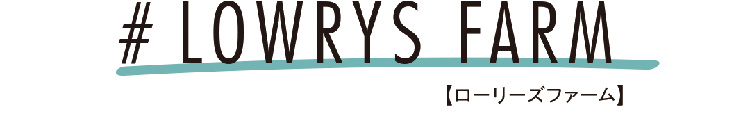 # LOWRYS FARM【ローリーズファーム】