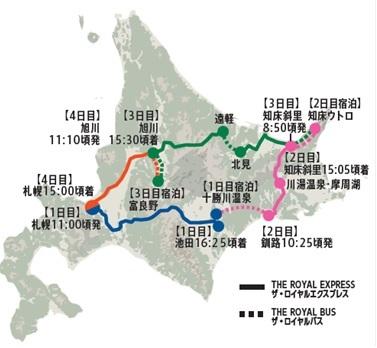 3泊4日、ロイヤルエクスプレス北海道の行程