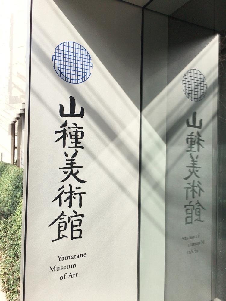 東京都内はすでに葉桜状態ですが・・・。 美術鑑賞とお花見セット_1_1