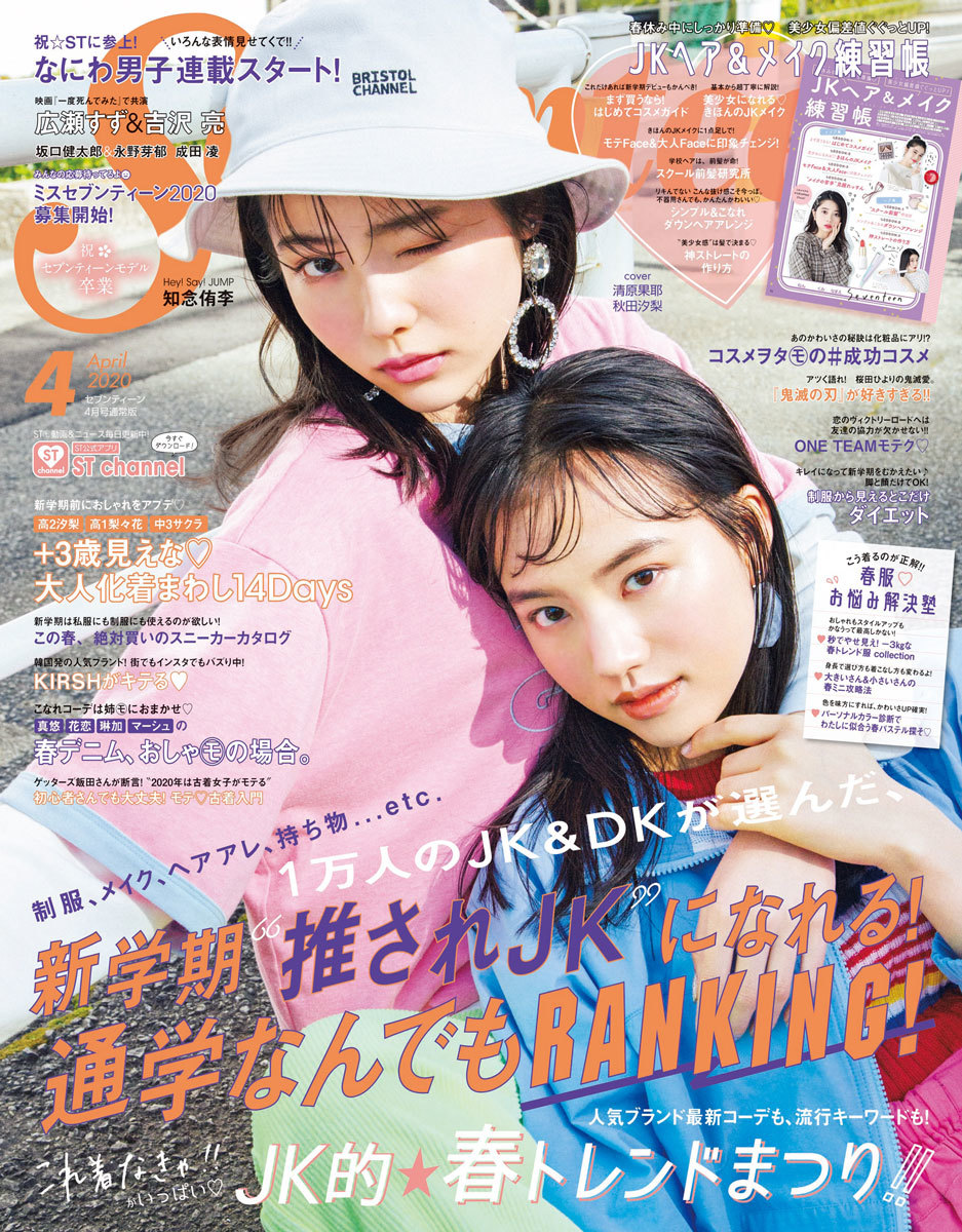 『Seventeen』<br> 2020年3月号(~4/30)<br> 2020年4月号(~5/28)<br> 2020年5月号(4/30~6/30)<br><br>
