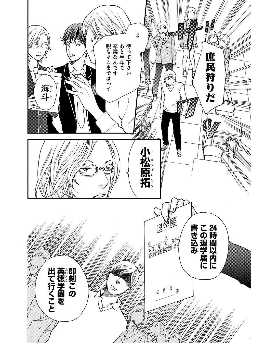 花のち晴れ 第1話|試し読み_1_1-14