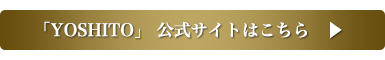 YOSHITO公式サイトはこちら