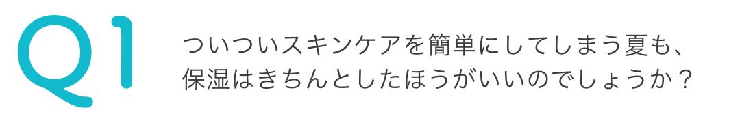 初夏にも! キュレルのフェイスクリーム♡ 夏のスキンケアQ&A!_1_3