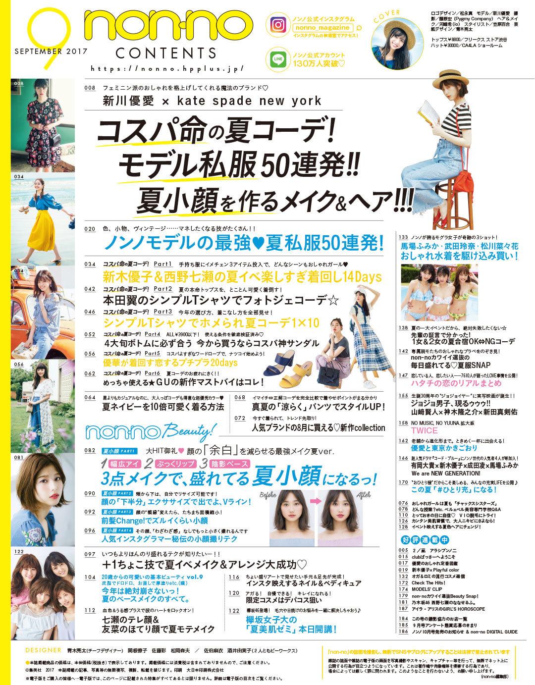 9月号試し読み♡ モデルの私服&モグラ女子のおしゃれ水着&欅坂46やTWICEも登場!_1_10