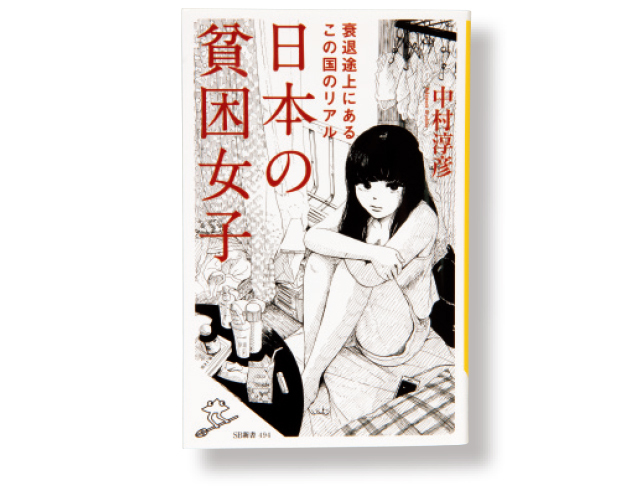 『日本の貧困女子』 中村淳彦