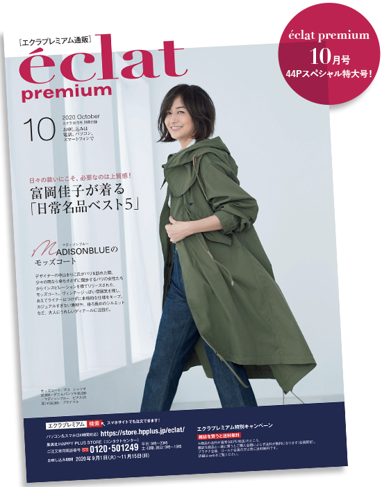 Jマダム御用達通販 \エクラプレミアム10月号デジタルカタログ/