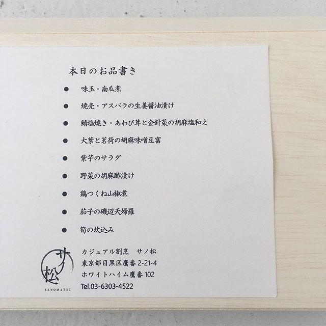 今日の撮影ランチは「サノ松」のお弁当_1_2