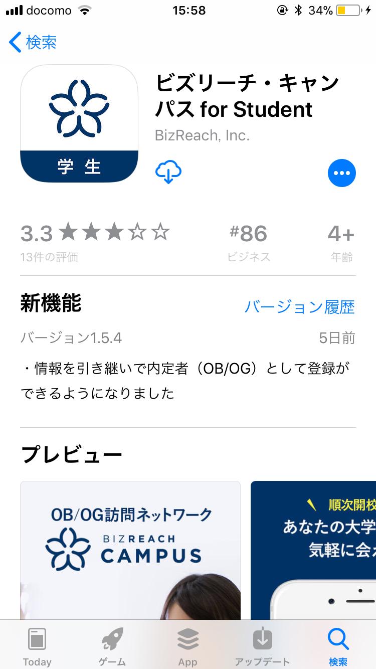 """2017年内定者""の【就活講座】OBOG訪問編①_1_2"