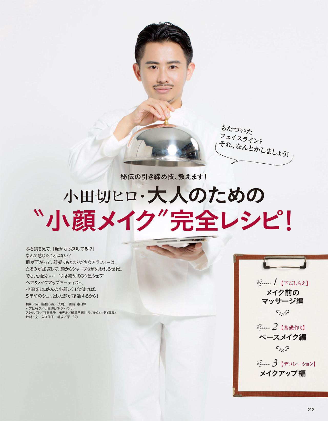 """小田切ヒロ・大人のための """"小顔メイク""""完全レシピ!"""