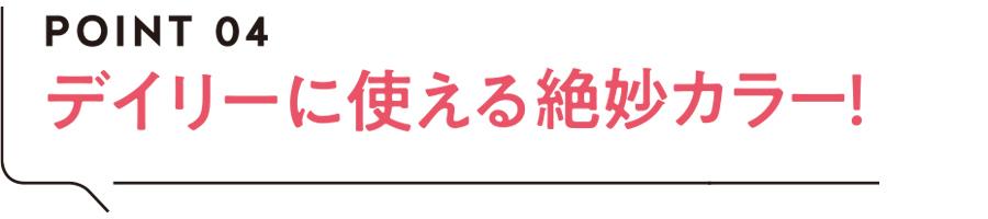 """「キャンメイク」クリーミータッチライナーから新色登場♡ プラムカラーのアイラインで""""こなれ目力""""にアプデ!_1_15-2"""
