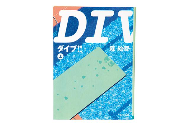 『 DIVE!! 』