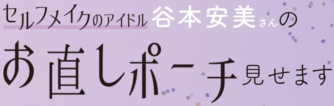 セルフメイクアイドル谷本安美さんのお直しポーチ見せます