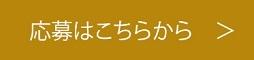 【応募終了】リニューアル記念プレゼント第2弾 名宿のペア宿泊券や話題のキッチン家電を4名様に!_1_3