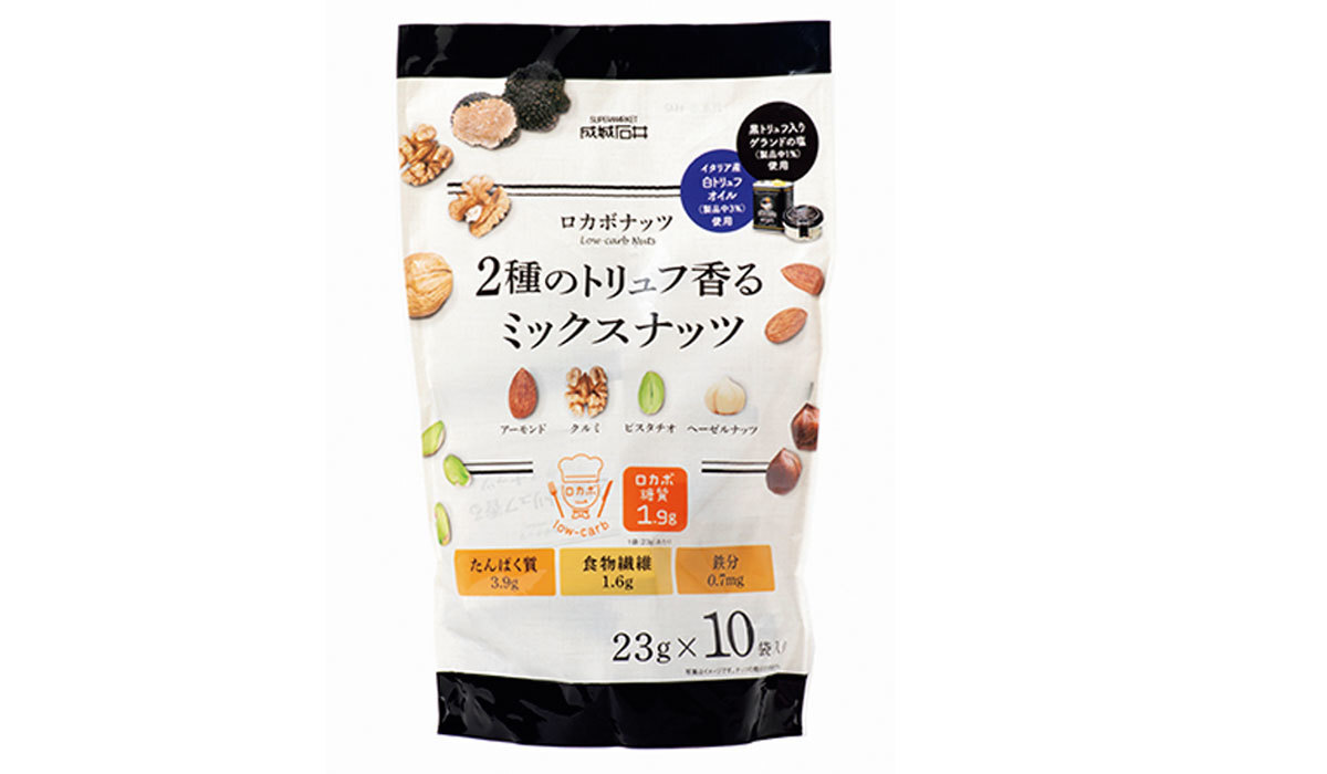 成城石井 ロカボナッツ2種のトリュフ香るミックスナッツ