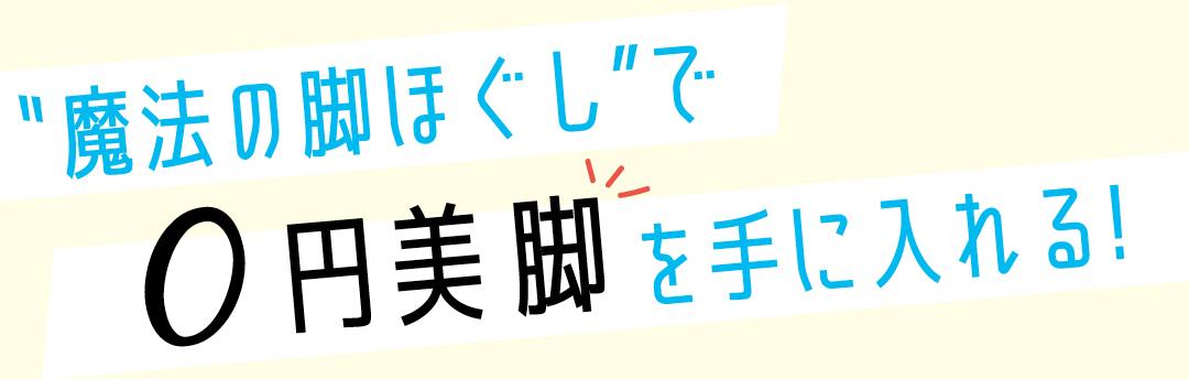 """""""魔法の脚ほぐし""""で0円美脚を手に入れる!"""