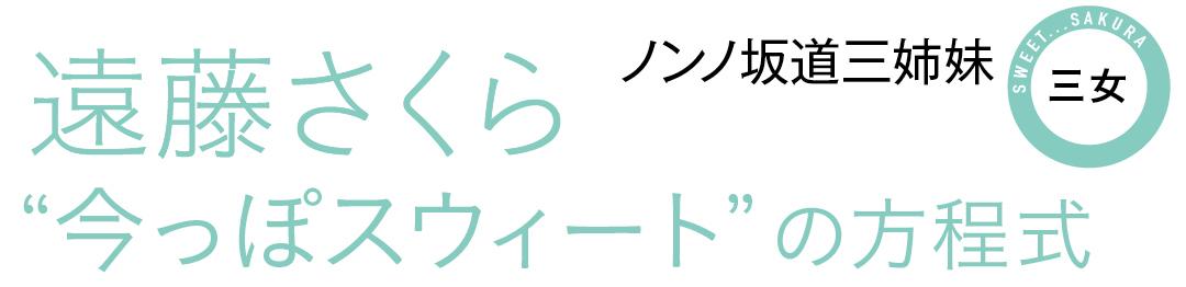 """ノンノ坂道三姉妹 三女 遠藤さくら """"今っぽスウィート""""の方程式"""