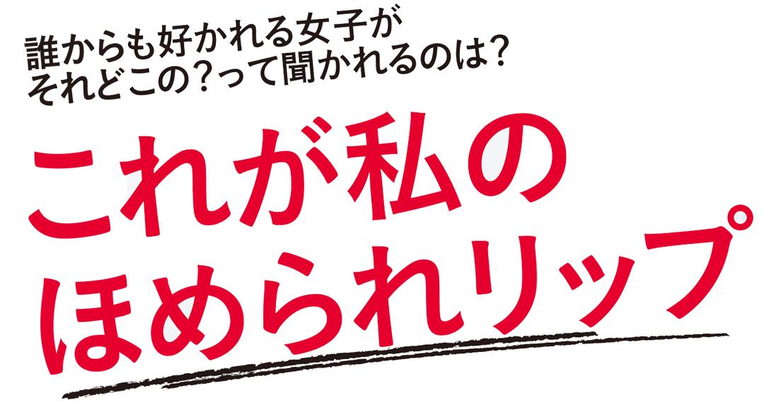 専属読モ・カワイイ選抜の「ほめられリップ」を一気見せ!_1_1
