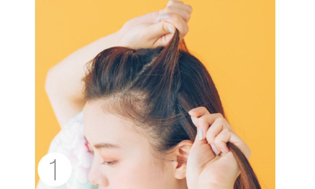 髪の毛全体をざっくり2つに分ける。左側の顔の近くの髪を取って、2つに分ける。顔側の髪が上になるように一度クロスさせる。