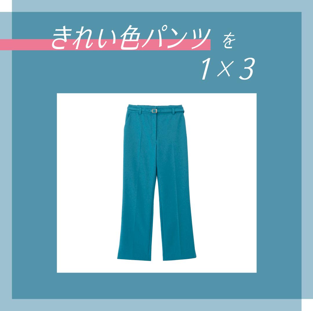 きれい色パンツを1×3