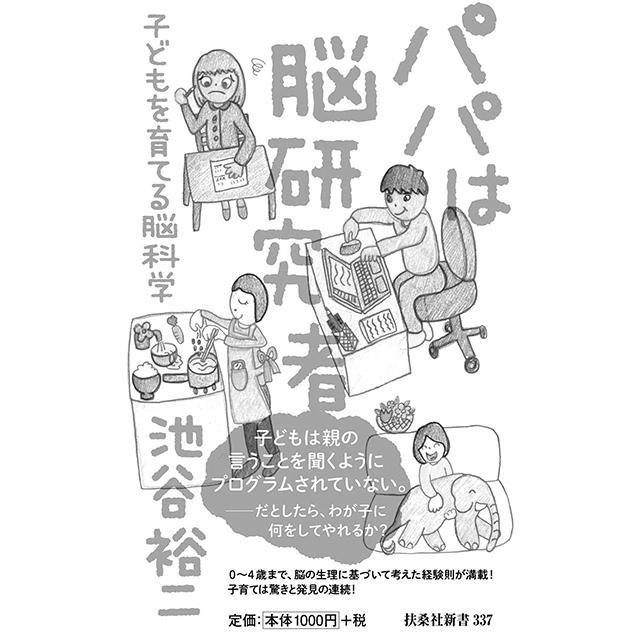 『パパは 脳研究者』 池谷裕二  扶桑社新書 ¥1,000