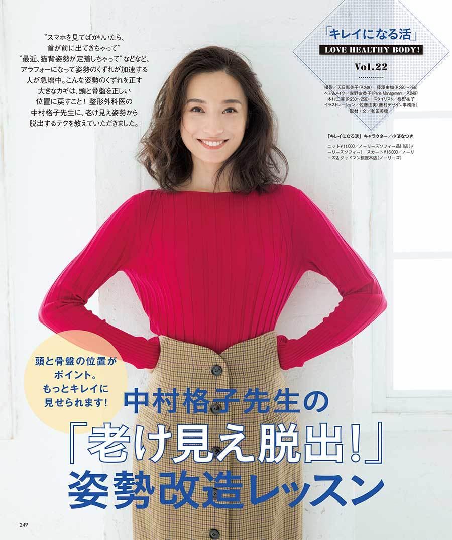 中村格子先生の「老け見え脱出!」姿勢改造レッスン