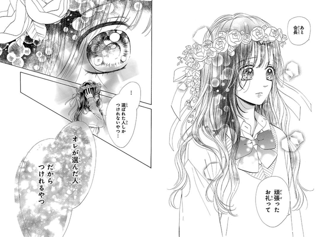 ハニーレモンソーダ胸きゅん名シーン2