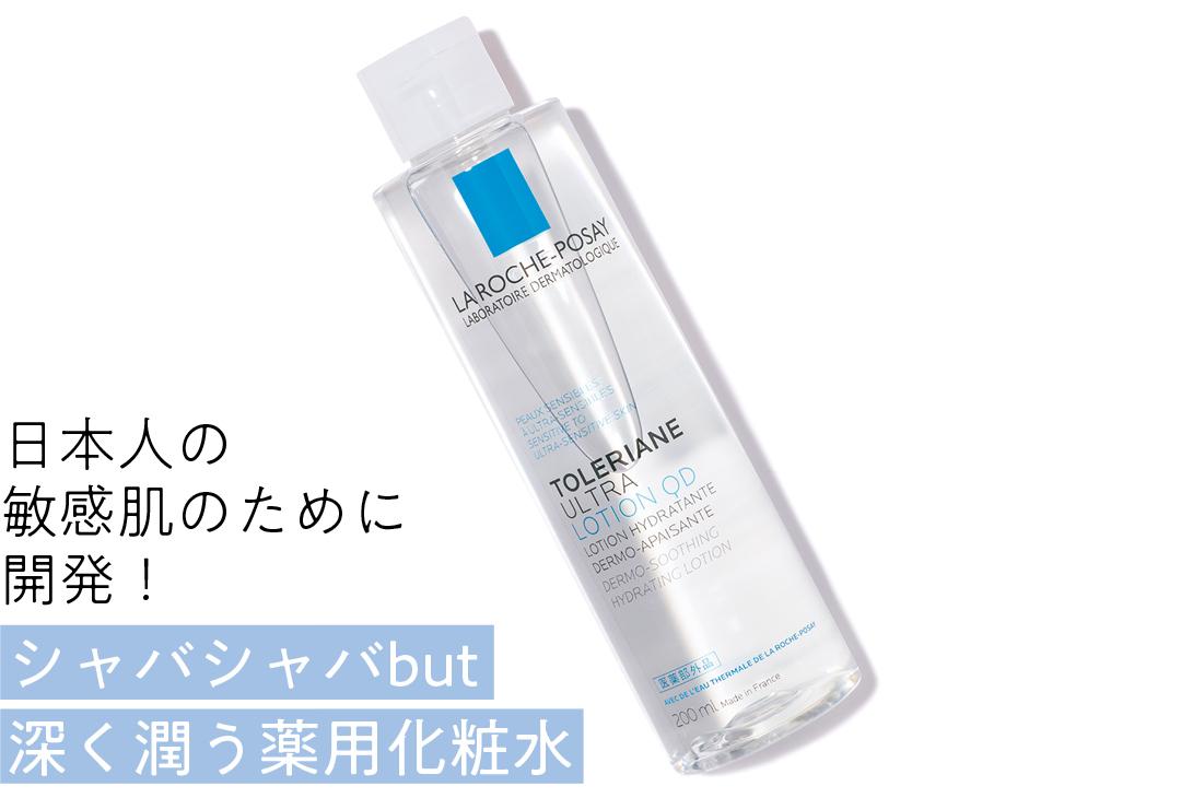 日本人の敏感肌のために開発! シャバシャバbut深く潤う薬用化粧水