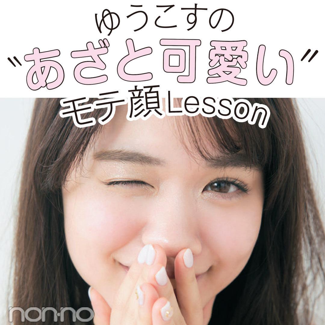 ゆうこすのモテ顔レッスン☆「ぱっちりヒロインアイ」_1_1