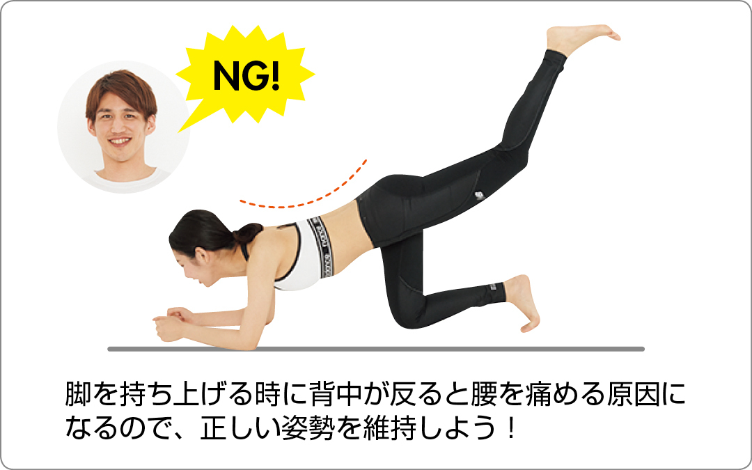 脚を持ち上げる時に背中が反ると腰を痛める原因になるので、正しい姿勢を維持しよう!