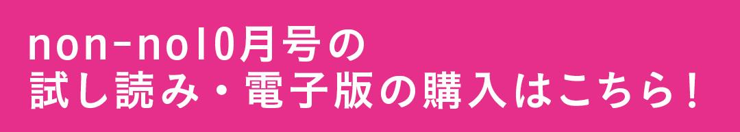 神宮寺勇太のTシャツ黒歴史って‥? 【King & Prince インタビューvol.5】_1_4