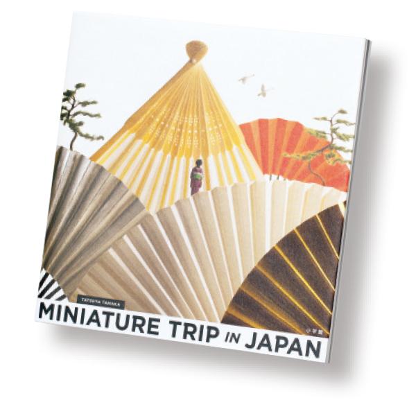 『MINIATURE TRIP IN JAPAN』田中達也