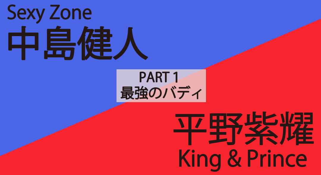 中島健人×平野紫耀