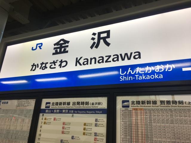 金沢旅行❤︎_1_1