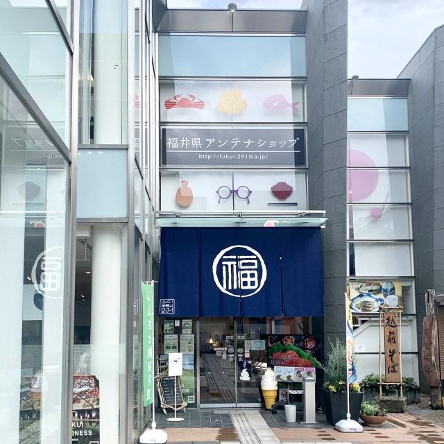 ふくい南青山291 福井県 アンテナショップ