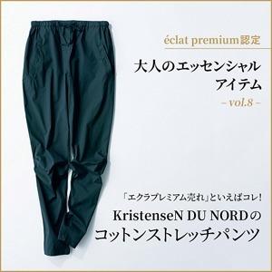 大人のエッセンシャルアイテムvol.8 KristenseN DU NORDのコットンストレッチパンツ