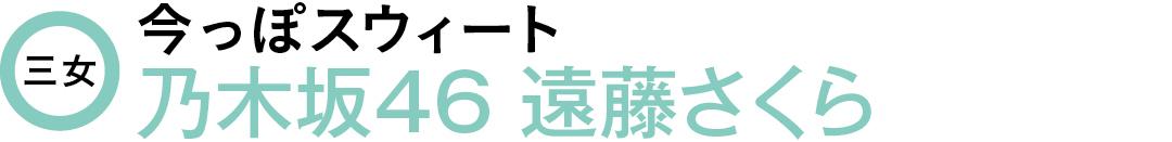 三女 今っぽスウィート 乃木坂46 遠藤さくら