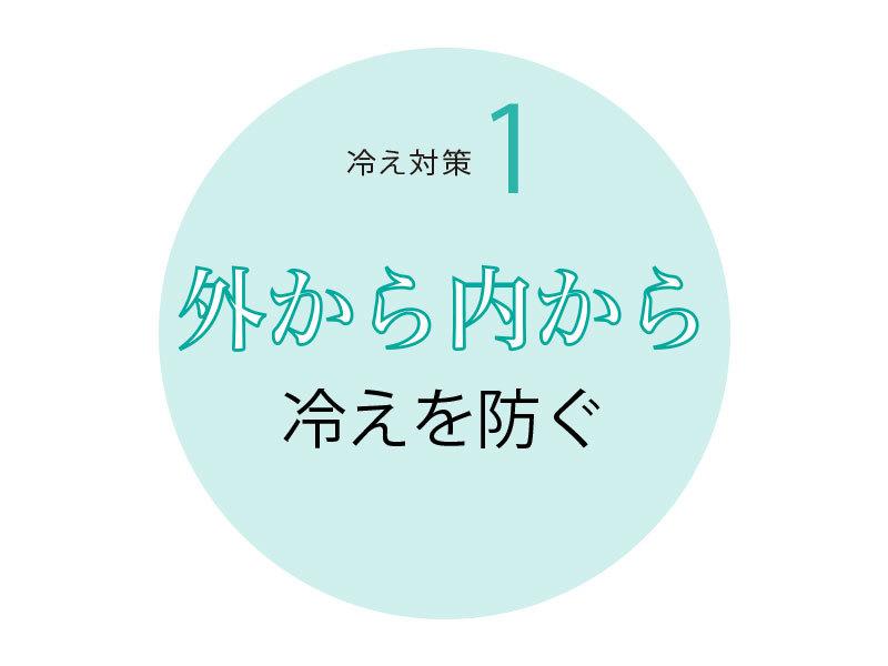 3つのアプローチが基本!40代のための夏の「冷え対策」【キレイになる活】_1_2-1