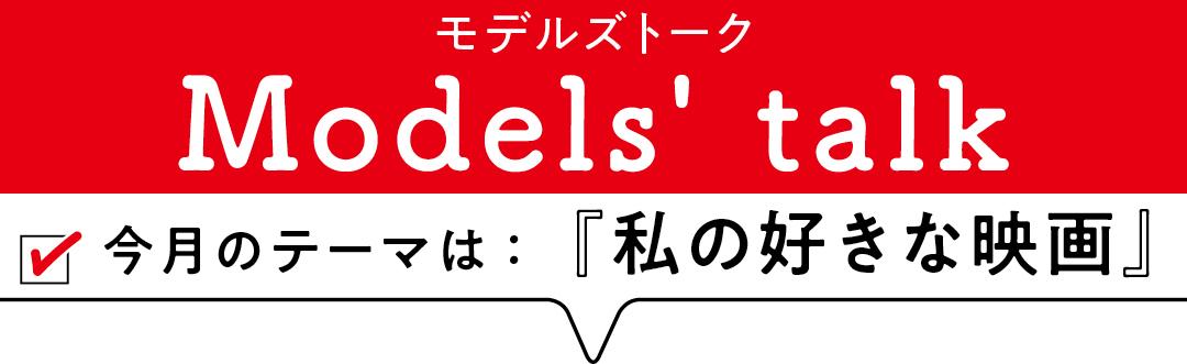 MODELS' TALK今月のテーマは『私の好きな映画』